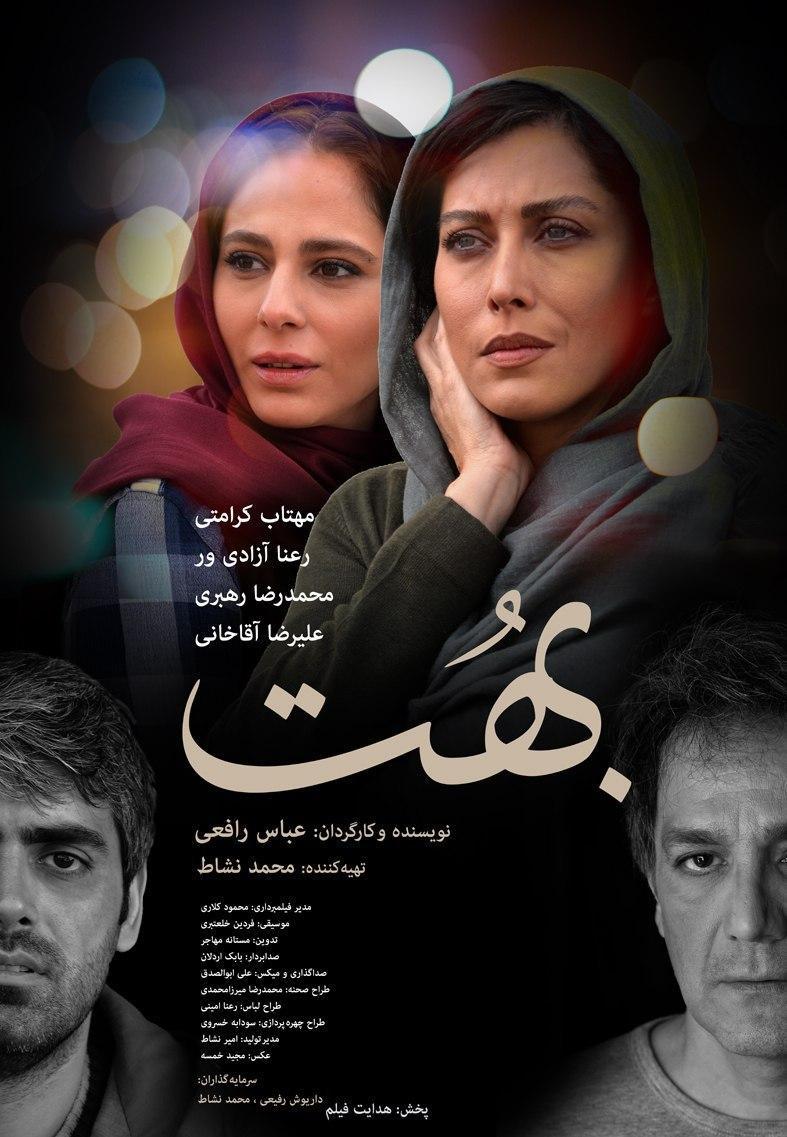 دانلود فیلم ایرانی بهت