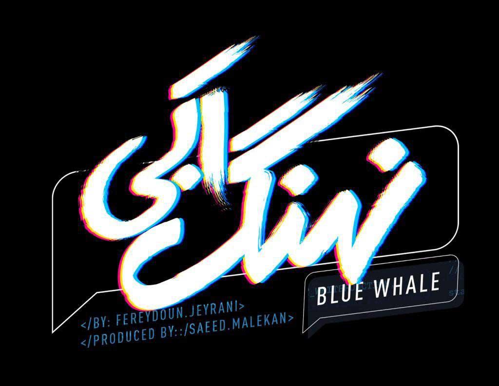 دانلود سریال نهنگ آبی