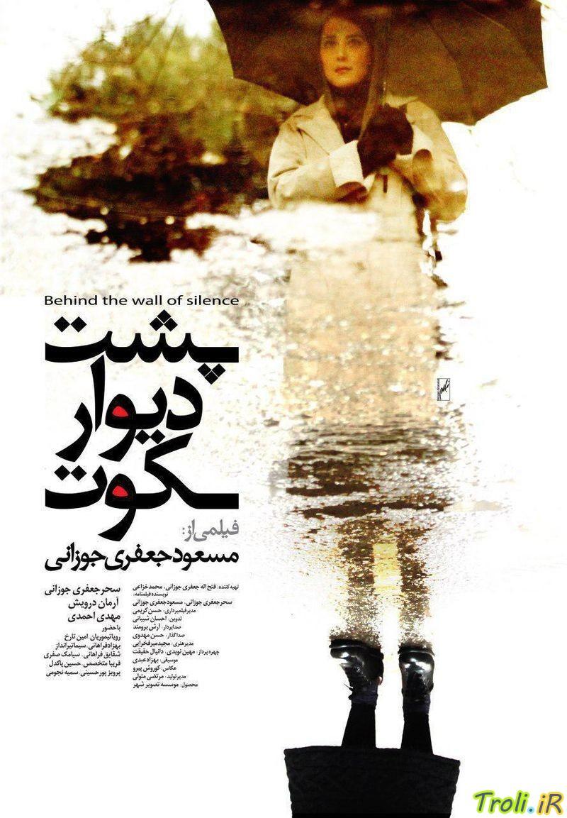 دانلود فيلم پشت دیوار سکوت