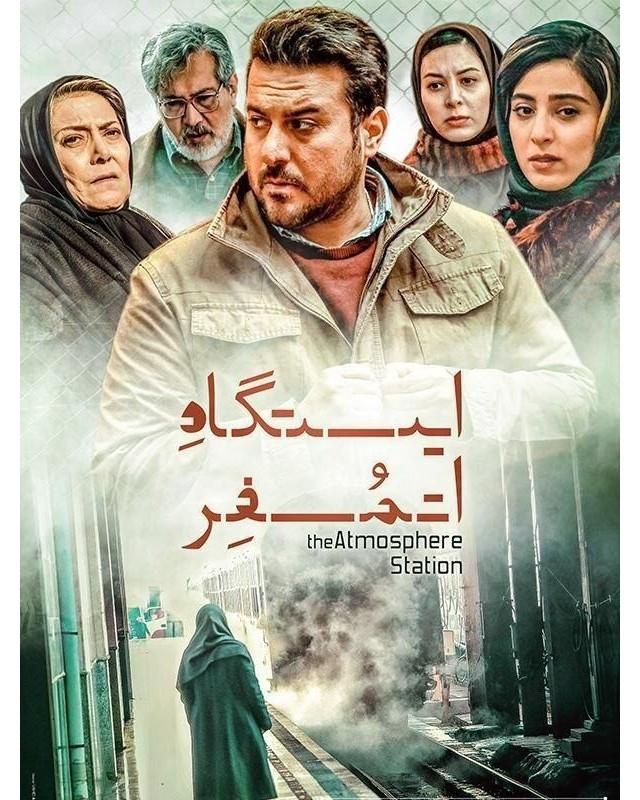دانلود فیلم ایرانی ایستگاه اتمسفر
