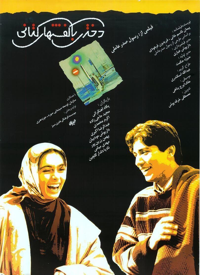 دانلود فیلم دختری با کفش های کتانی 1377