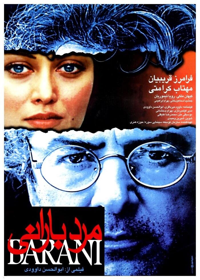 دانلود فیلم مرد بارانی 1378