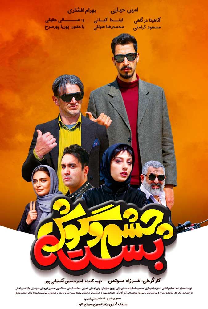 دانلود فیلم ایرانی چشم و گوش بسته