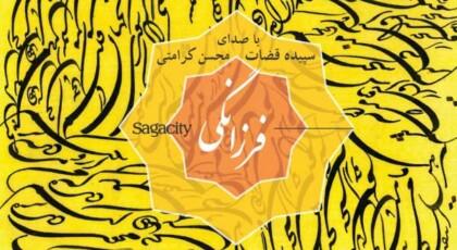 دانلود آلبوم فرزانگی از سپیده قضات و محسن کرامتی
