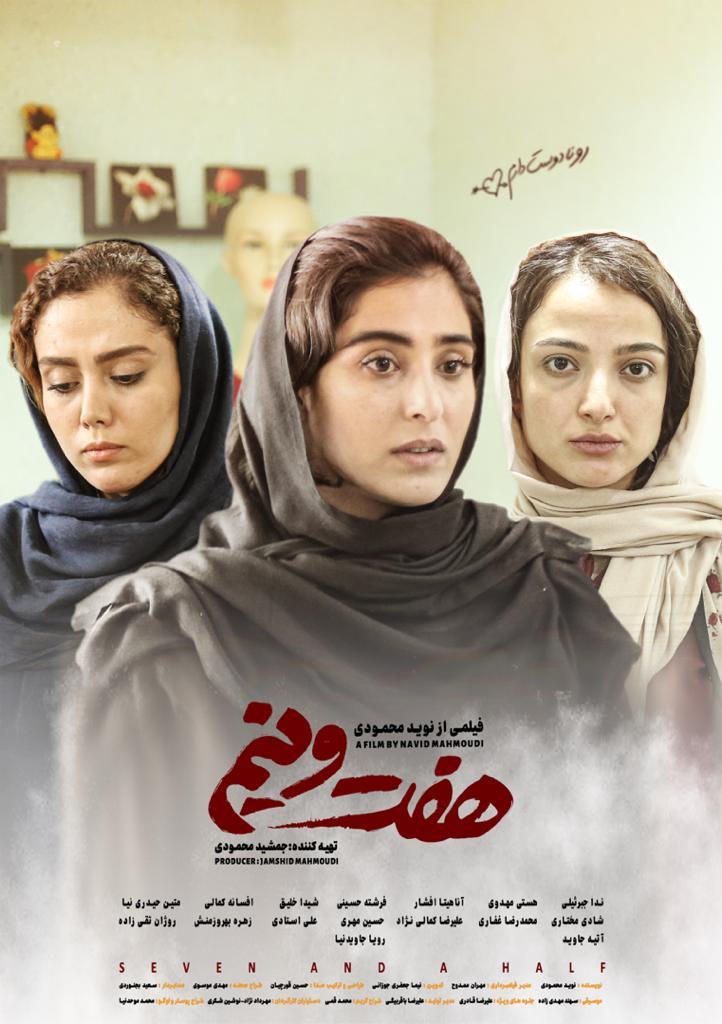 دانلود فیلم ایرانی هفت و نیم