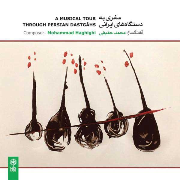 دانلود آلبوم سفری به دستگاه های ایرانی محمد حقیقی