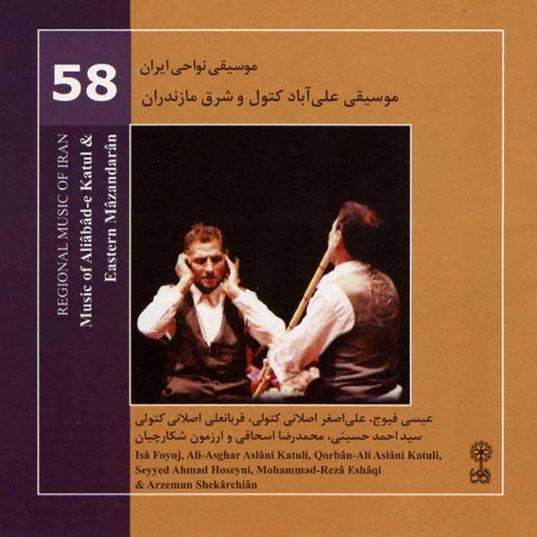 دانلود آلبوم موسیقی علی آباد کتول