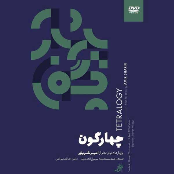دانلود آلبوم چهارگون از امیر شریفی