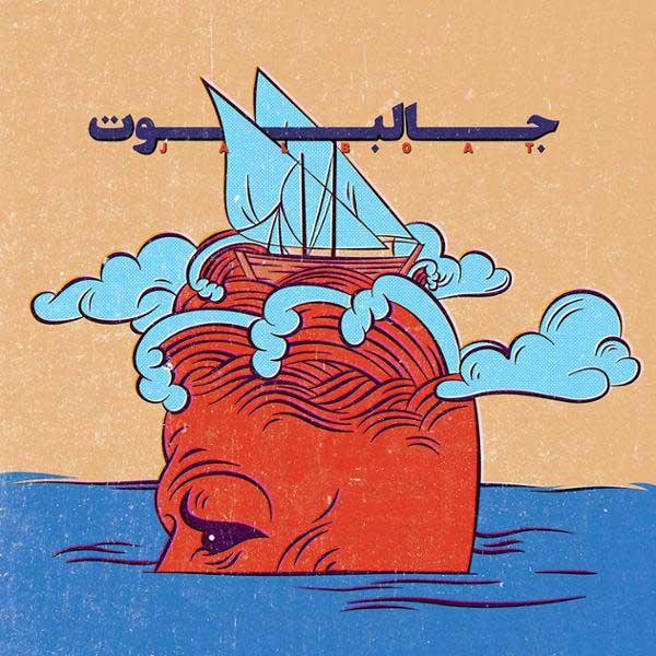 دانلود آلبوم جالبوت گروه جالبوت