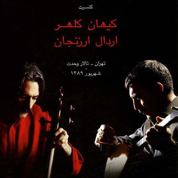 دانلود آلبوم کنسرت کیهان کلهر و اردال ارزنجان