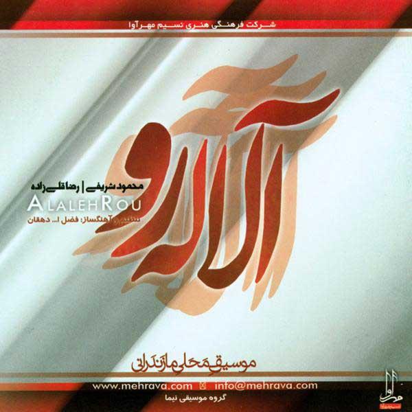 دانلود آلبوم آلاله رو محمود شریفی