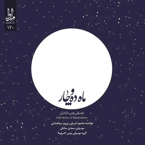 دانلود آلبوم ماه ده و چار محمود شریفی