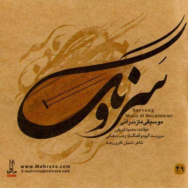 دانلود آلبوم سرونگ محمود شریفی
