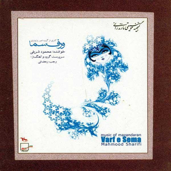 دانلود آلبوم ورف سما محمود شریفی