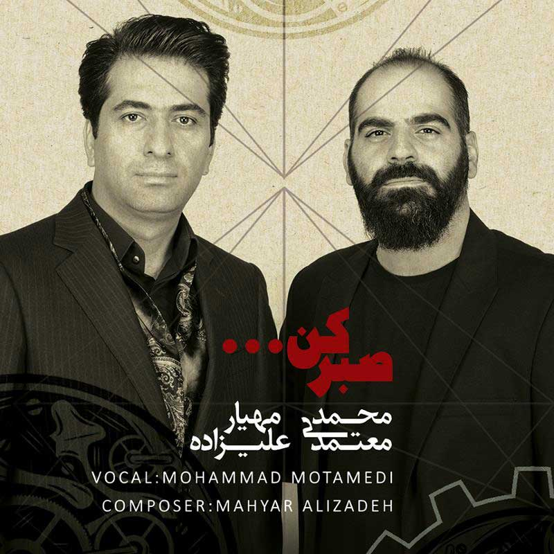 دانلود آلبوم صبر کن محمد معتمدی