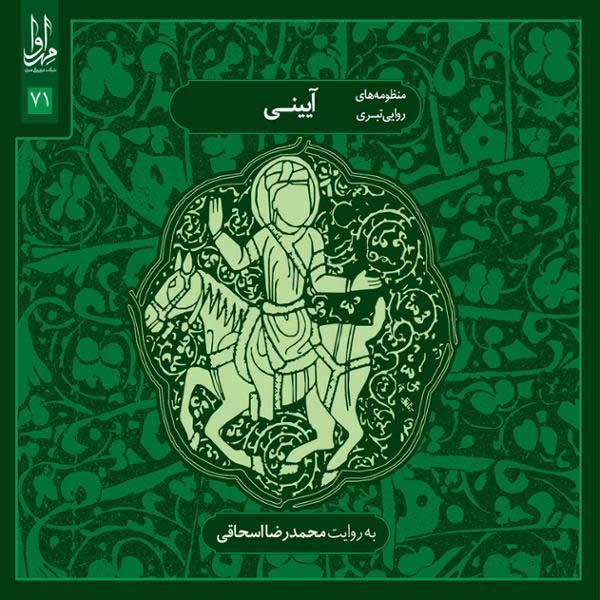 دانلود آلبوم آیینی محمدرضا اسحاقی