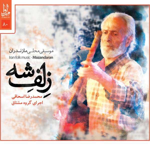 دانلود آلبوم زلف شه محمدرضا اسحاقی