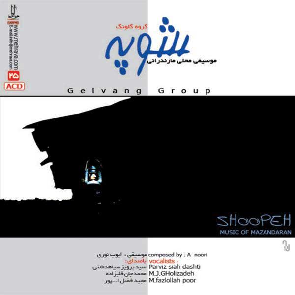دانلود آلبوم شوپه سید پرویز سیاهدشتی