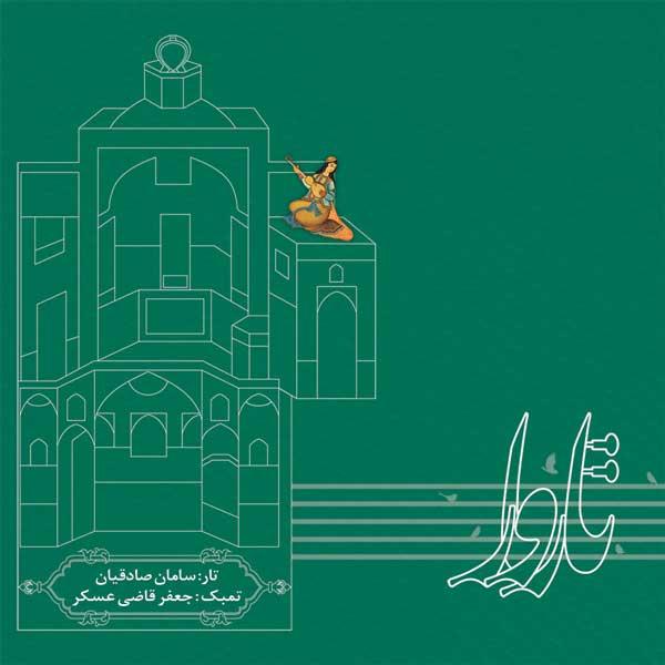 دانلود آلبوم تاروار سامان صادقیان