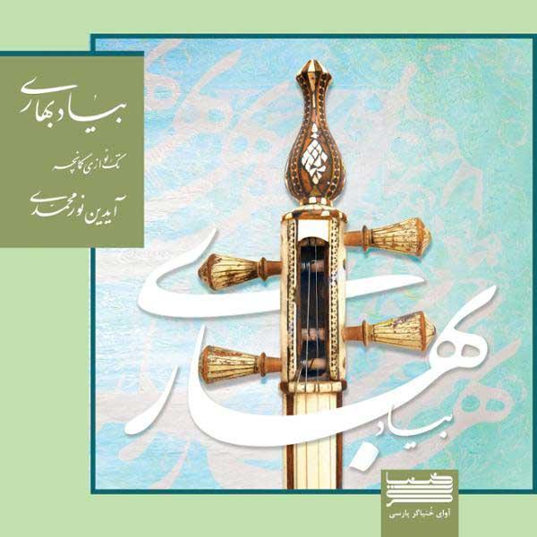 دانلود آلبوم بیاد بهاری آیدین نورمحمدی