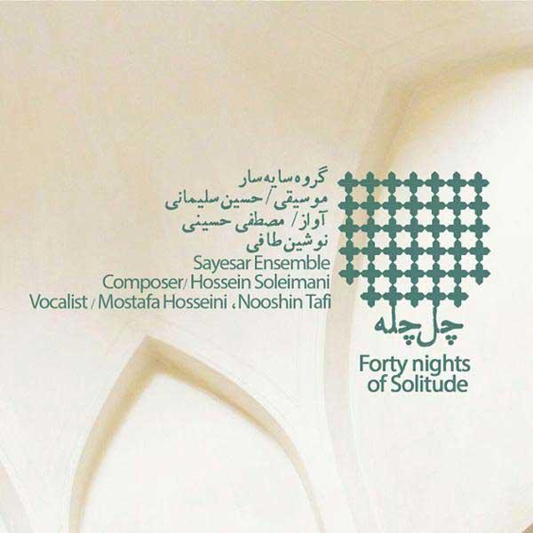 دانلود آلبوم چل چله مصطفی حسینی
