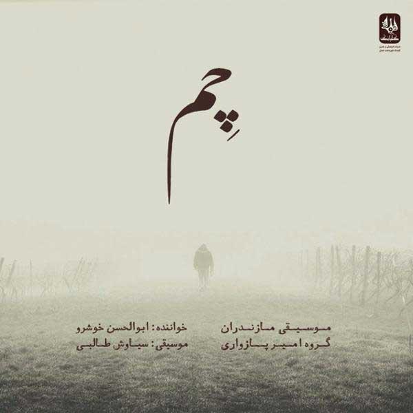 دانلود آلبوم چم ابوالحسن خوشرو
