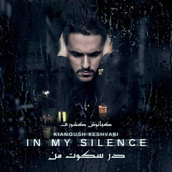 دانلود آلبوم در سکوت من کیانوش کشوری