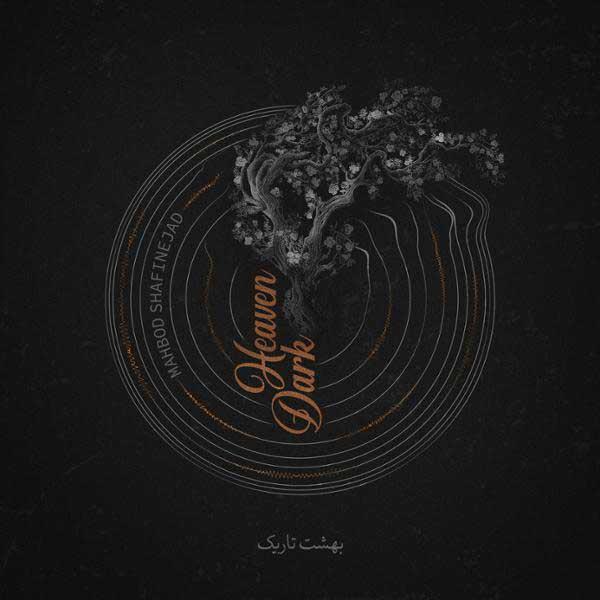 دانلود آلبوم بهشت تاریک مهبد شفیع نژاد