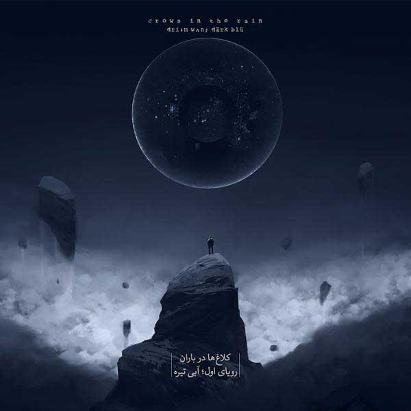 دانلود آلبوم رویای اول آبی تیره گروه کلاغ ها در باران