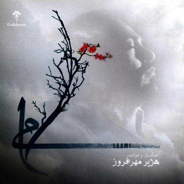 دانلود آلبوم لامی هژیر مهرافروز
