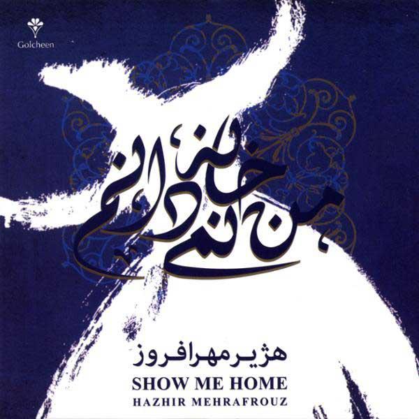 دانلود آلبوم من خانه نمی دانم هژیر مهرافروز
