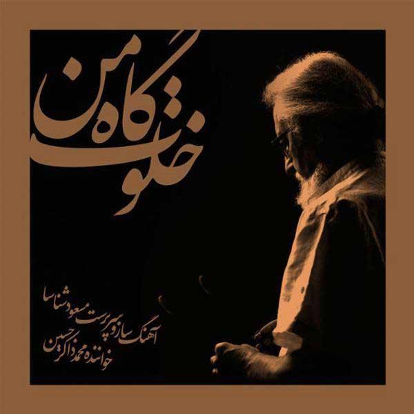 دانلود آلبوم خلوتگاه من محمد ذاکر حسین
