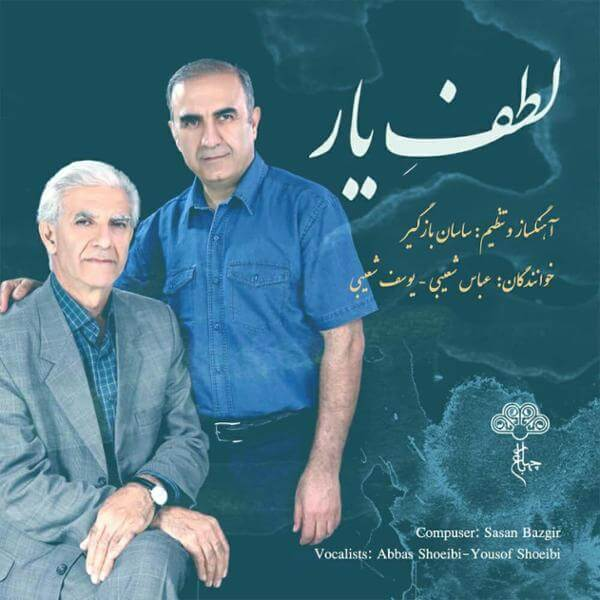 دانلود آلبوم لطف یار عباس شعیبی