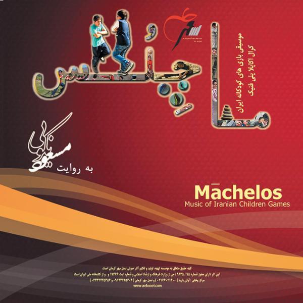 دانلود آلبوم ماچلس مسعود نکویی