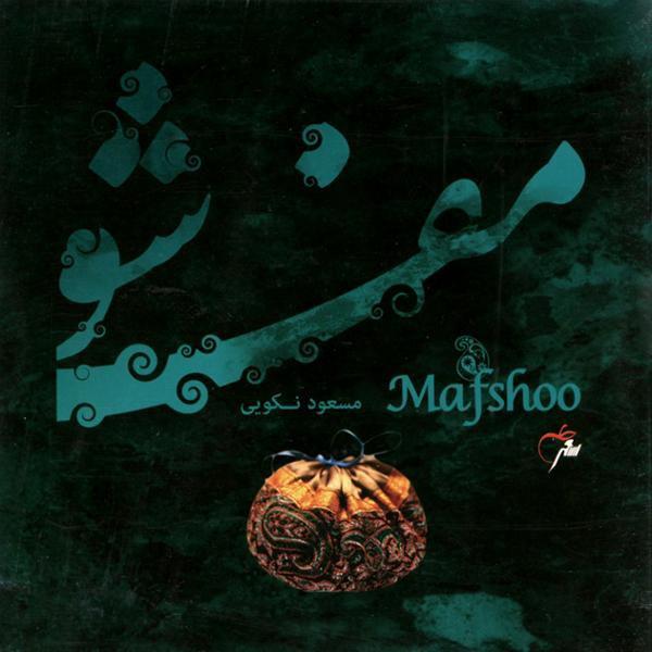 دانلود آلبوم مفشو مسعود نکویی