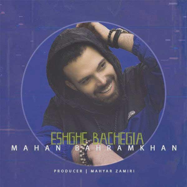 دانلود آهنگ عشق بچگیا ماهان بهرام خان
