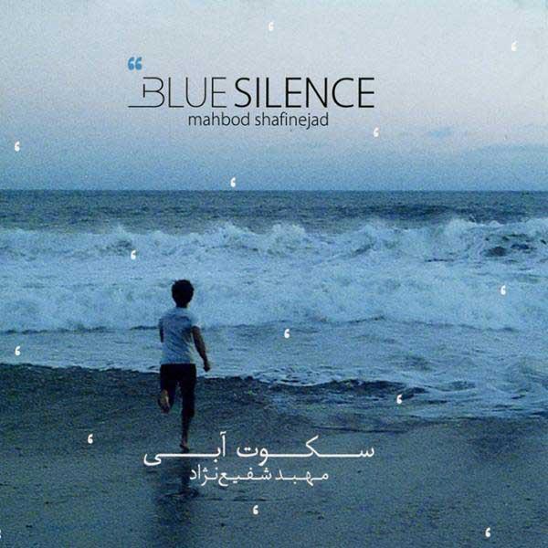 دانلود آلبوم سکوت آبی مهبد شفیع نژاد