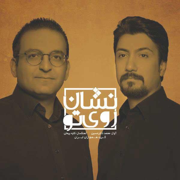 دانلود آلبوم نشان روی تو محمد ذاکر حسین