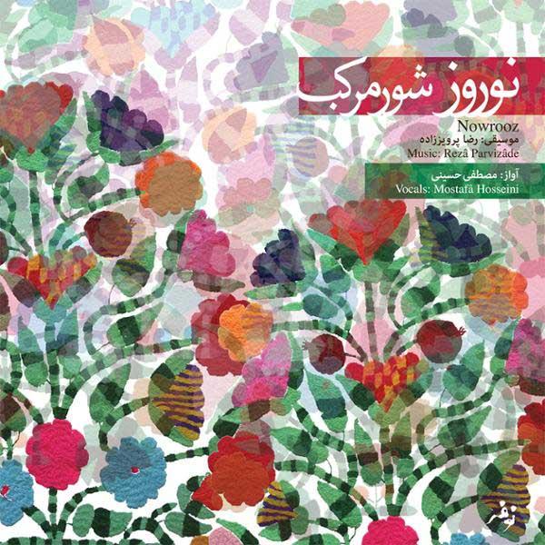 دانلود آلبوم نوروز مصطفی حسینی