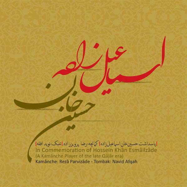 دانلود آلبوم پاسداشت حسین خان اسماعیل زاده