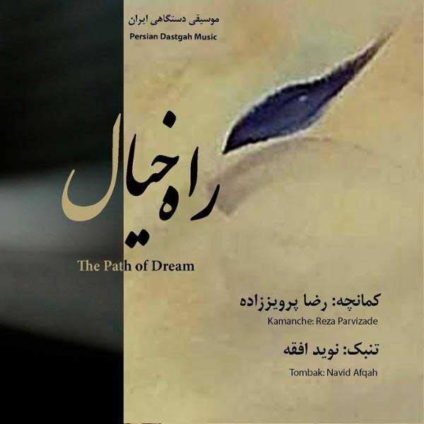 دانلود آلبوم راه خیال رضا پرویززاده