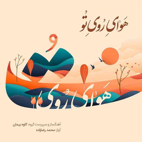 دانلود آلبوم هوای روی تو  محمد رضازاده