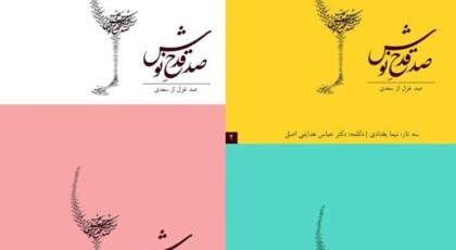 دانلود آلبوم صد قدح نوش عباس هدایتی اصل