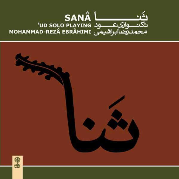 دانلود آلبوم ثنا محمدرضا ابراهیمی