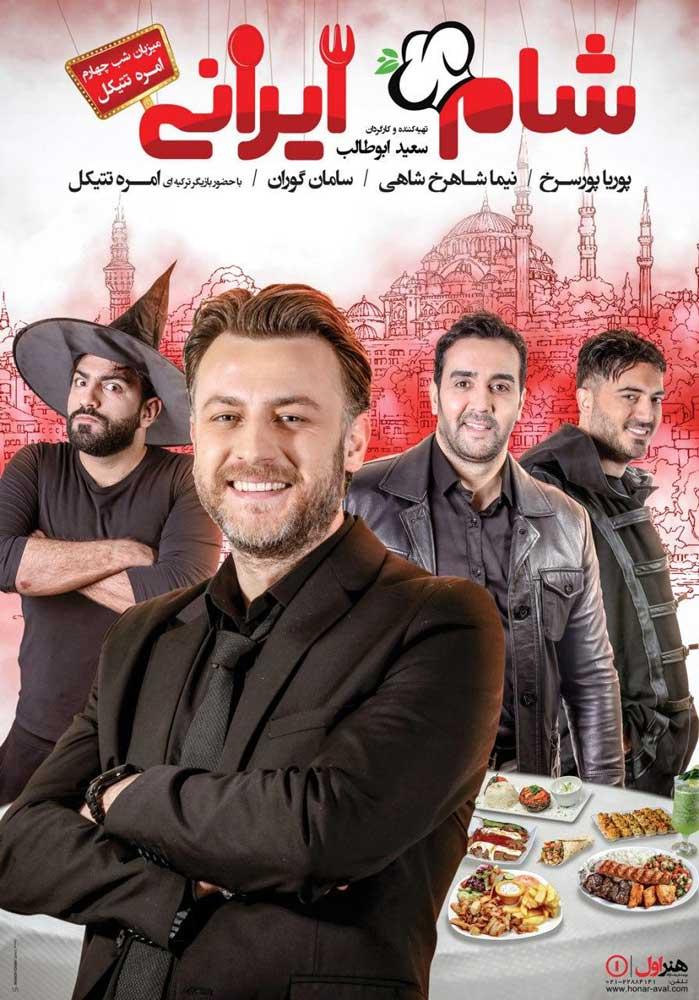 دانلود سریال شام ایرانی سری نهم با لینک مستقیم