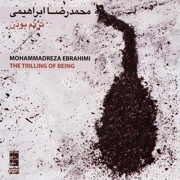 دانلود آلبوم ترنم بودن محمدرضا ابراهیمی