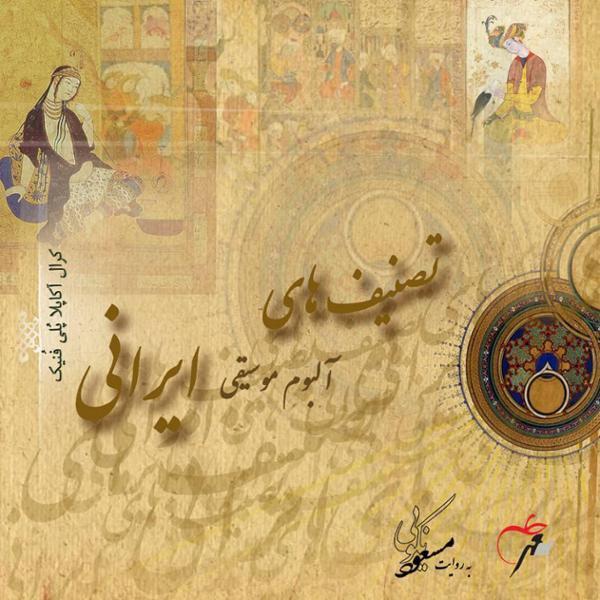 دانلود آلبوم تصنیف های ایرانی مسعود نکویی
