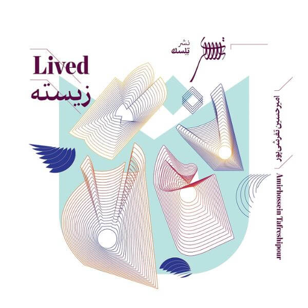 دانلود آلبوم زیسته امیرحسین تفرشی پور