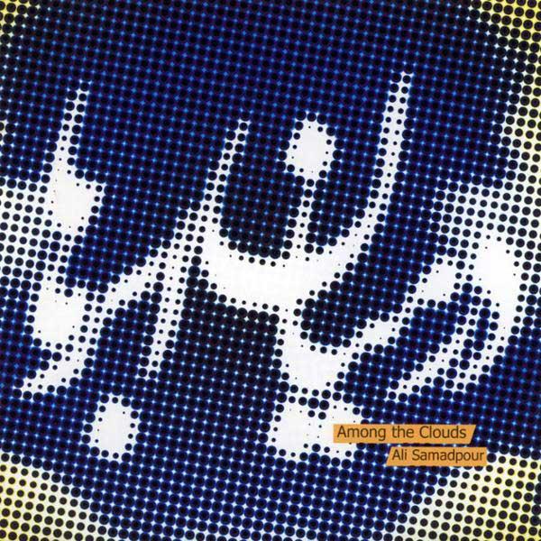 دانلود آلبوم در میان ابرها علی صمدپور