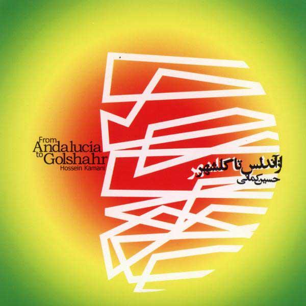 دانلود آلبوم از آندلس تا گلشهر حسین کمانی